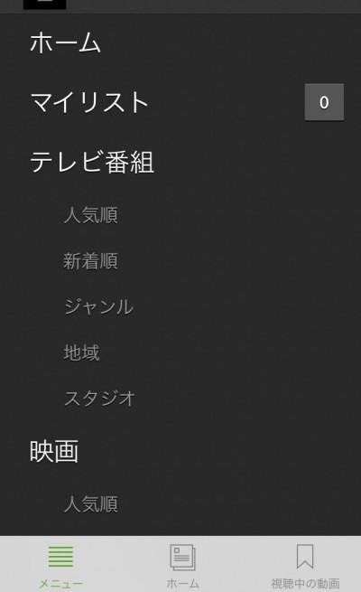 Huluスマートフォン検索画面