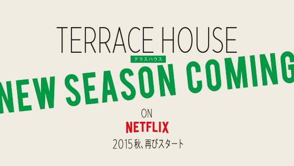 20150618terasuhouse