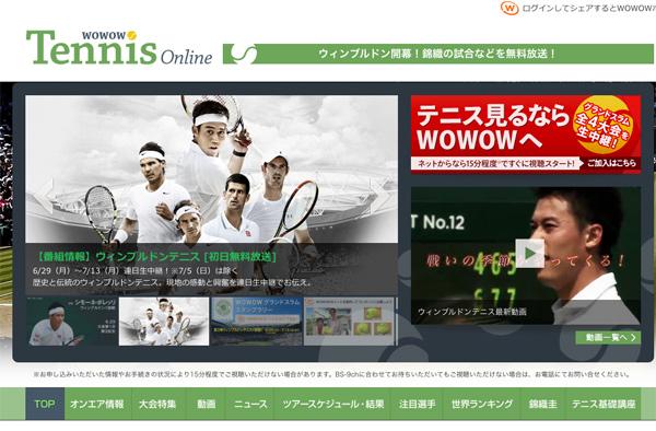 wowow テニス