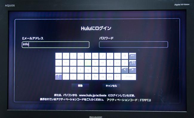 テレビ Hulu ログイン