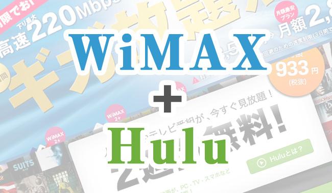 wimaxとHulu