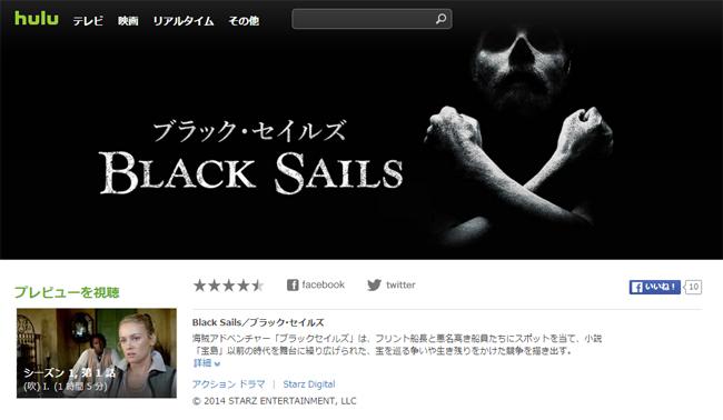 ブラック・セイルズ Hulu