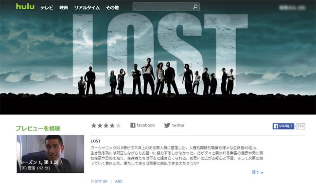 LOST Hulu