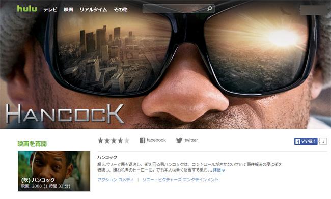 ハンコック Hulu