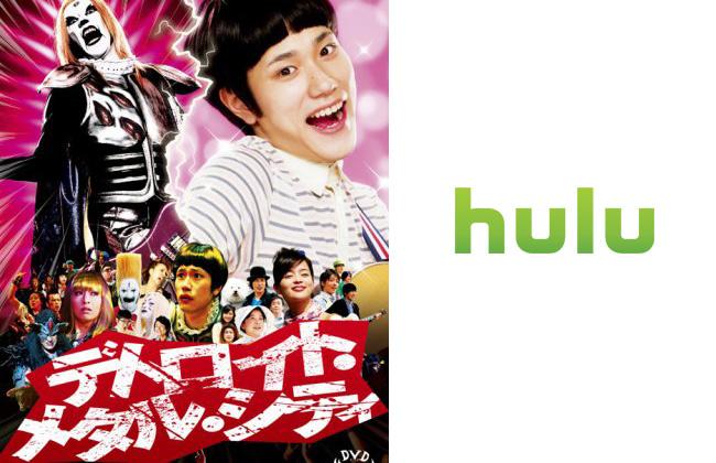 デトロイト・メタル・シティ Hulu