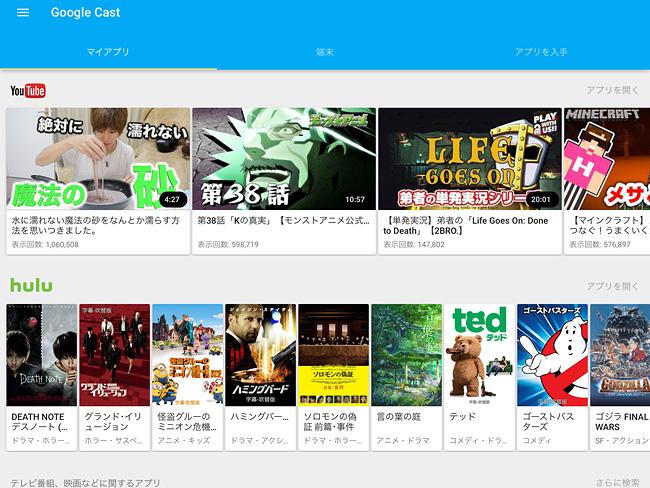 Chromecast セットアップ アプリ