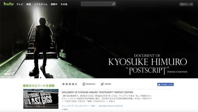 "DOCUMENT OF KYOSUKE HIMURO ""POSTSCRIPT"" PERFECT EDITION"