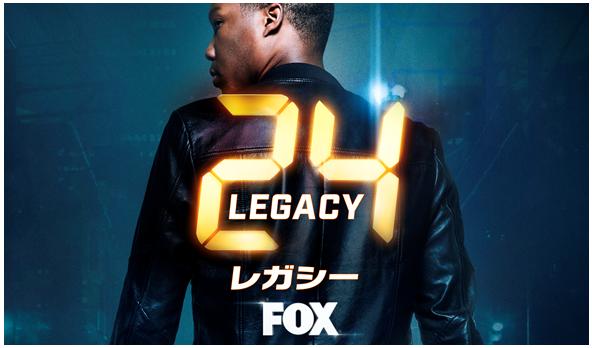 24:レガシー Hulu