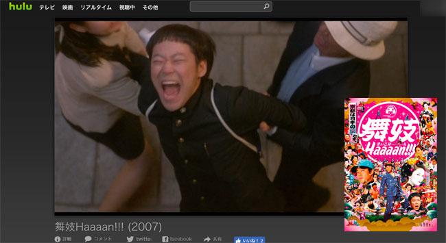 舞妓Haaaan!!! Hulu