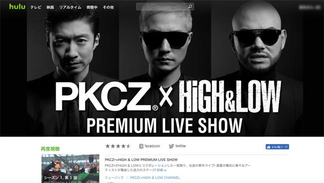 PKCZ® × HiGH&LOW PREMIUM LIVE SHOW Hulu